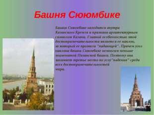 Башня Сююмбике Башня Сююмбике находится внутри Казанского Кремля и признана а