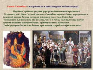 Народные предания рисуют царицу необыкновенной красавицей. Услышав о ней, Ив