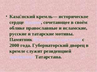 Каза́нский кремль— историческое сердце Казани, сочетающее в своём облике прав