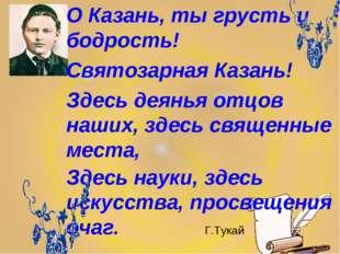 О Казань, ты грусть и бодрость! Святозарная Казань! Здесь деянья отцов наших,