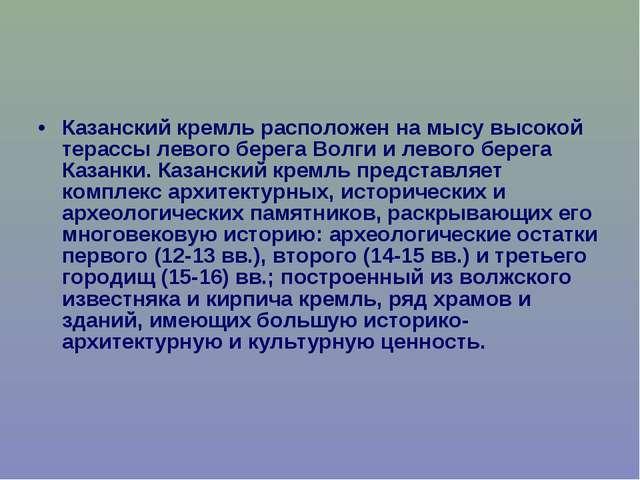 Казанский кремль расположен на мысу высокой терассы левого берега Волги и лев...