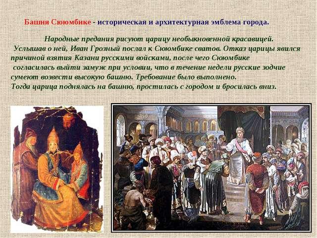 Народные предания рисуют царицу необыкновенной красавицей. Услышав о ней, Ив...