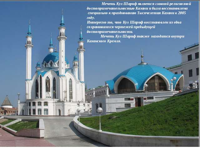 Мечеть Кул Шариф является главной религиозной достопримечательностью Казани...