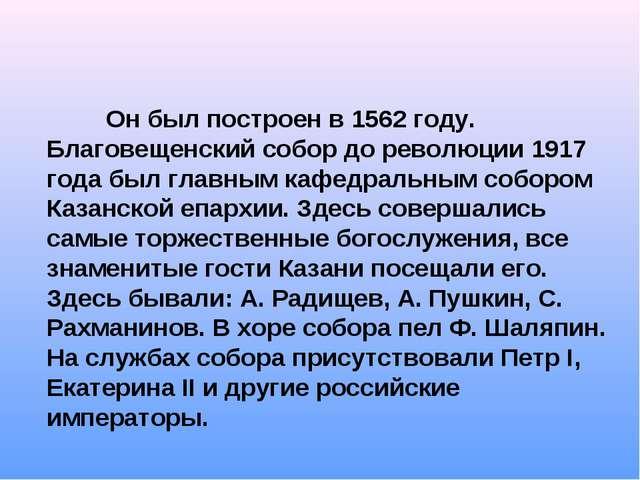 Он был построен в 1562 году. Благовещенский собор до революции 1917 года был...