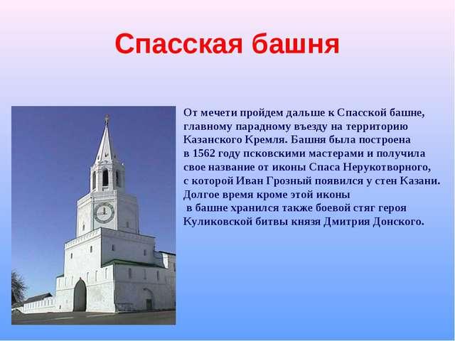 Спасская башня От мечети пройдем дальше к Спасской башне, главному парадному...
