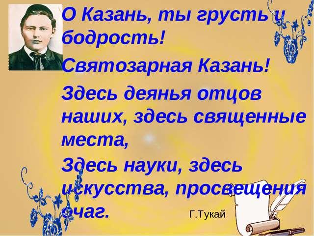 О Казань, ты грусть и бодрость! Святозарная Казань! Здесь деянья отцов наших,...