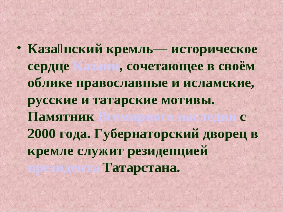 Каза́нский кремль— историческое сердце Казани, сочетающее в своём облике прав...