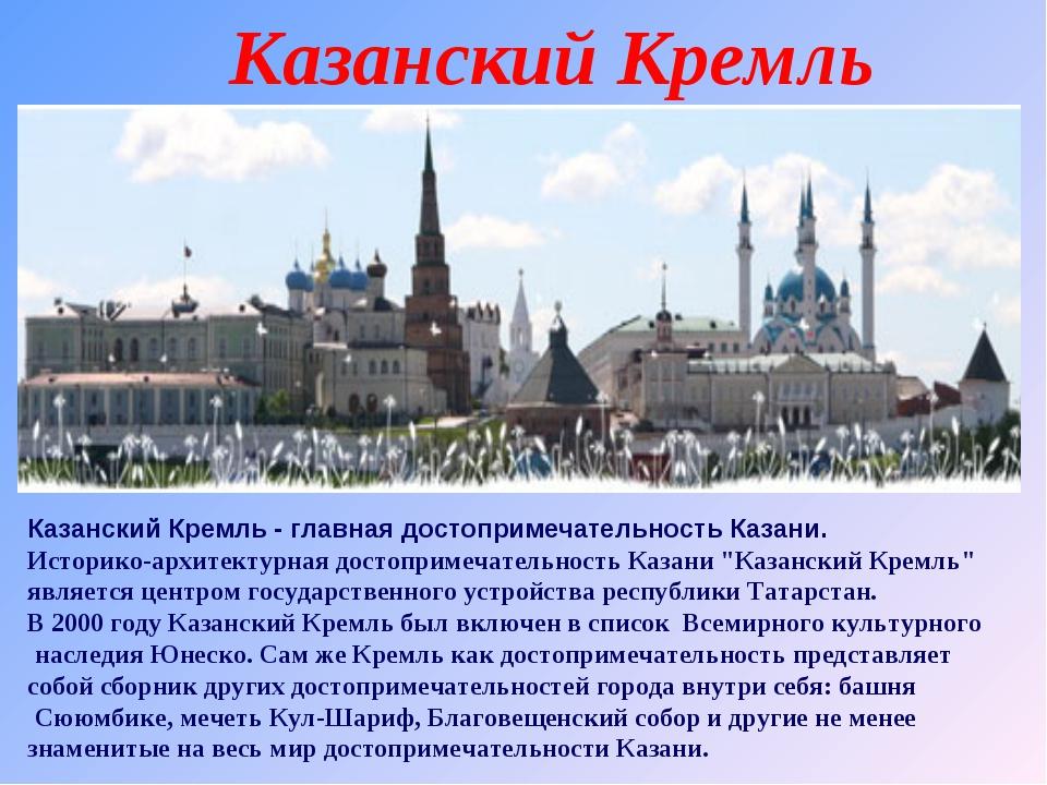 Казанский Кремль Казанский Кремль - главная достопримечательность Казани. Ист...