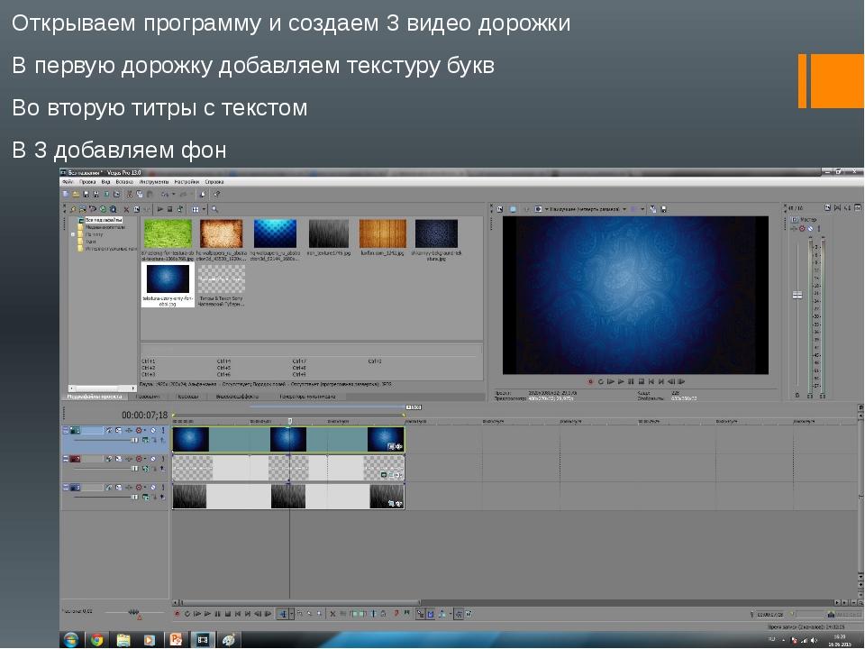 Открываем программу и создаем 3 видео дорожки В первую дорожку добавляем текс...