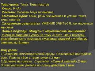 Тема урока: Текст. Типы текстов Класс: 9 «А» Учитель: Сагиева Алуа Агзамовна