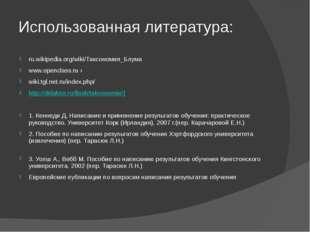 Использованная литература: ru.wikipedia.org/wiki/Таксономия_Блума www.opencla