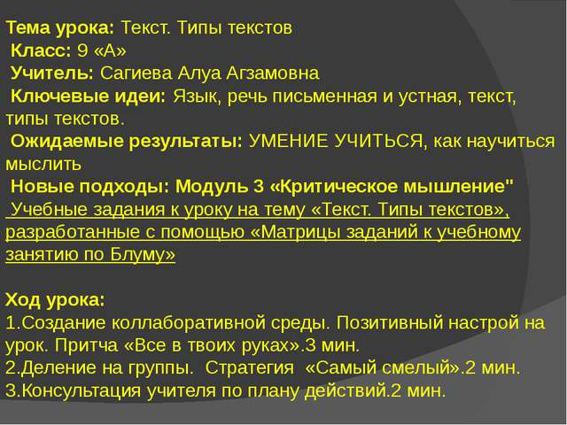Тема урока: Текст. Типы текстов Класс: 9 «А» Учитель: Сагиева Алуа Агзамовна...