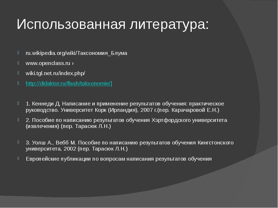 Использованная литература: ru.wikipedia.org/wiki/Таксономия_Блума www.opencla...