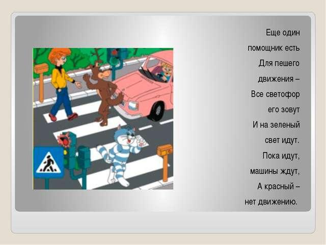 Еще один помощник есть Для пешего движения – Все светофор его зовут И на зеле...