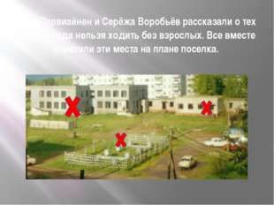 Лёня Парвиайнен и Серёжа Воробьёв рассказали о тех местах, куда нельзя ходить