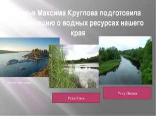 Семья Максима Круглова подготовила презентацию о водных ресурсах нашего края