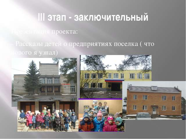 III этап - заключительный Презентация проекта: - Рассказы детей о предприятия...