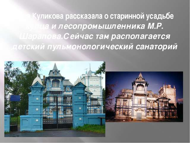 Катя Куликова рассказала о старинной усадьбе купца и лесопромышленника М.Р. Ш...