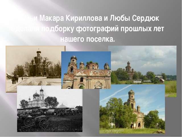 Семьи Макара Кириллова и Любы Сердюк сделали подборку фотографий прошлых лет...