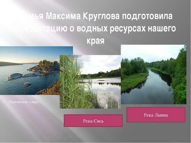 Семья Максима Круглова подготовила презентацию о водных ресурсах нашего края...