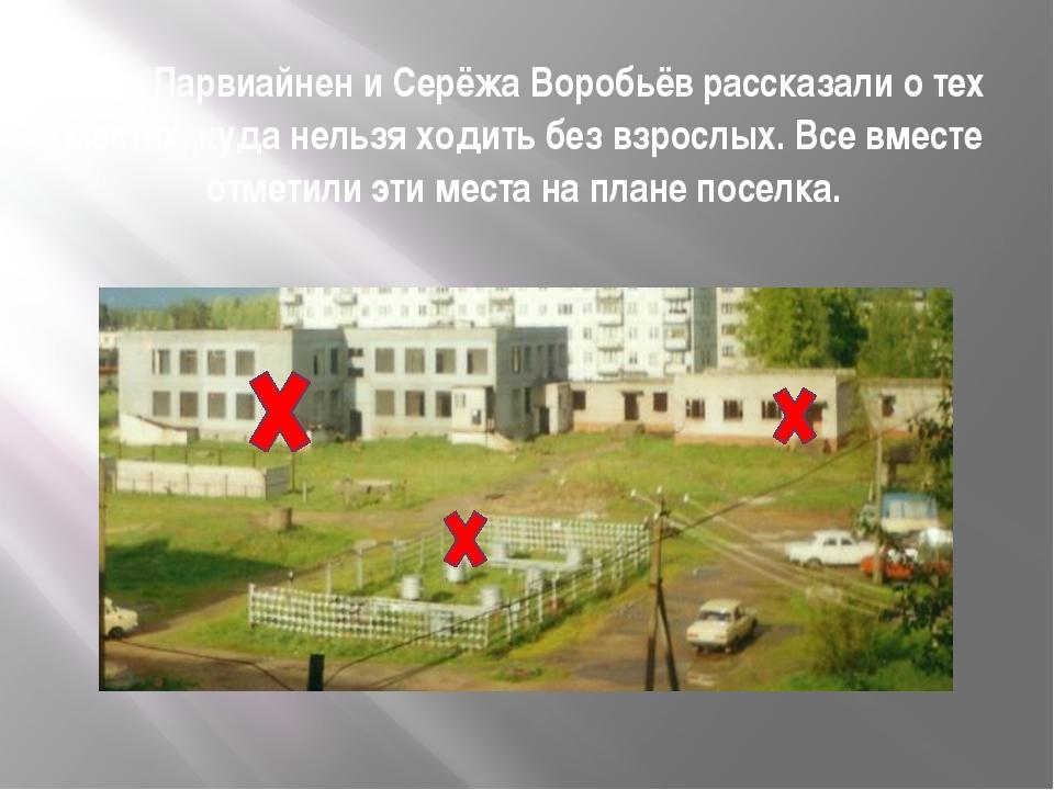 Лёня Парвиайнен и Серёжа Воробьёв рассказали о тех местах, куда нельзя ходить...