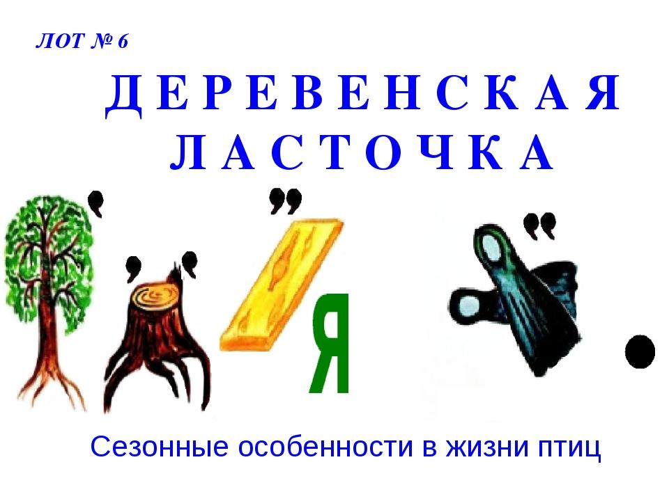 Д Е Р Е В Е Н С К А Я Л А С Т О Ч К А Сезонные особенности в жизни птиц ЛОТ № 6