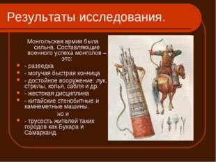 Результаты исследования. Монгольская армия была сильна. Составляющие военного