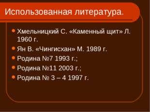 Использованная литература. Хмельницкий С. «Каменный щит» Л. 1960 г. Ян В. «Чи