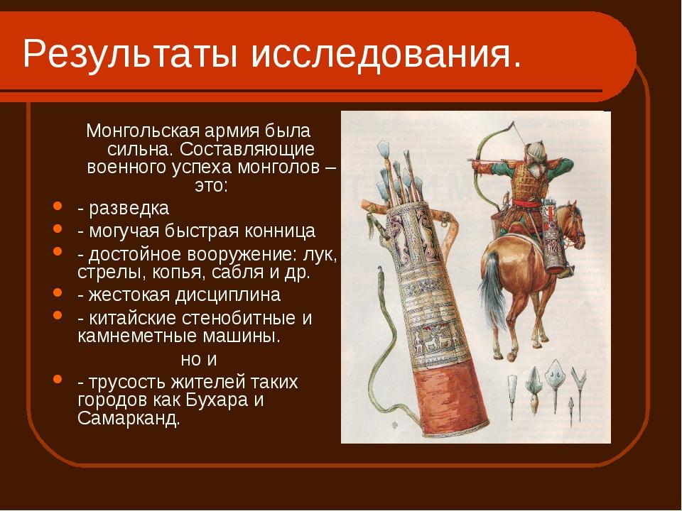 Результаты исследования. Монгольская армия была сильна. Составляющие военного...