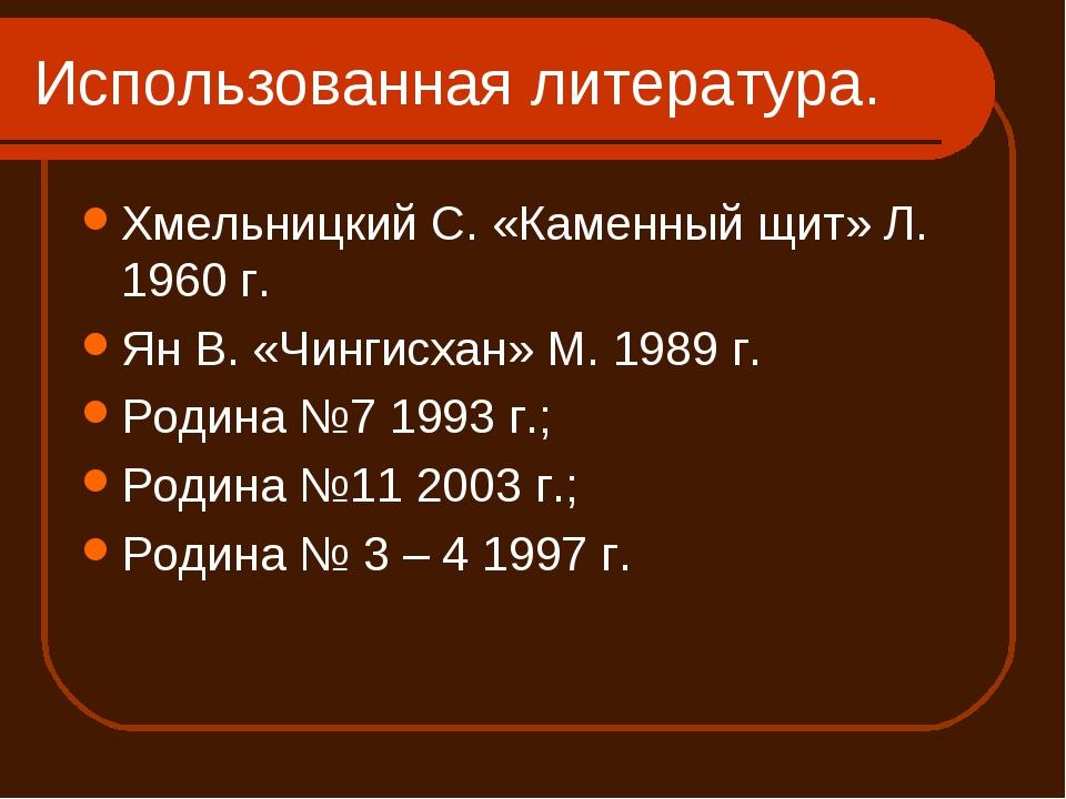 Использованная литература. Хмельницкий С. «Каменный щит» Л. 1960 г. Ян В. «Чи...