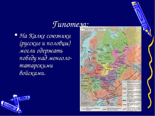 Гипотеза: На Калке союзники (русские и половцы) могли одержать победу над мон...