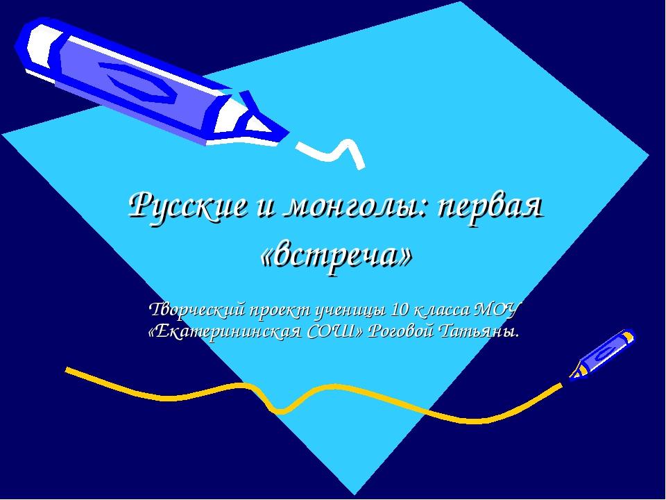Русские и монголы: первая «встреча» Творческий проект ученицы 10 класса МОУ «...