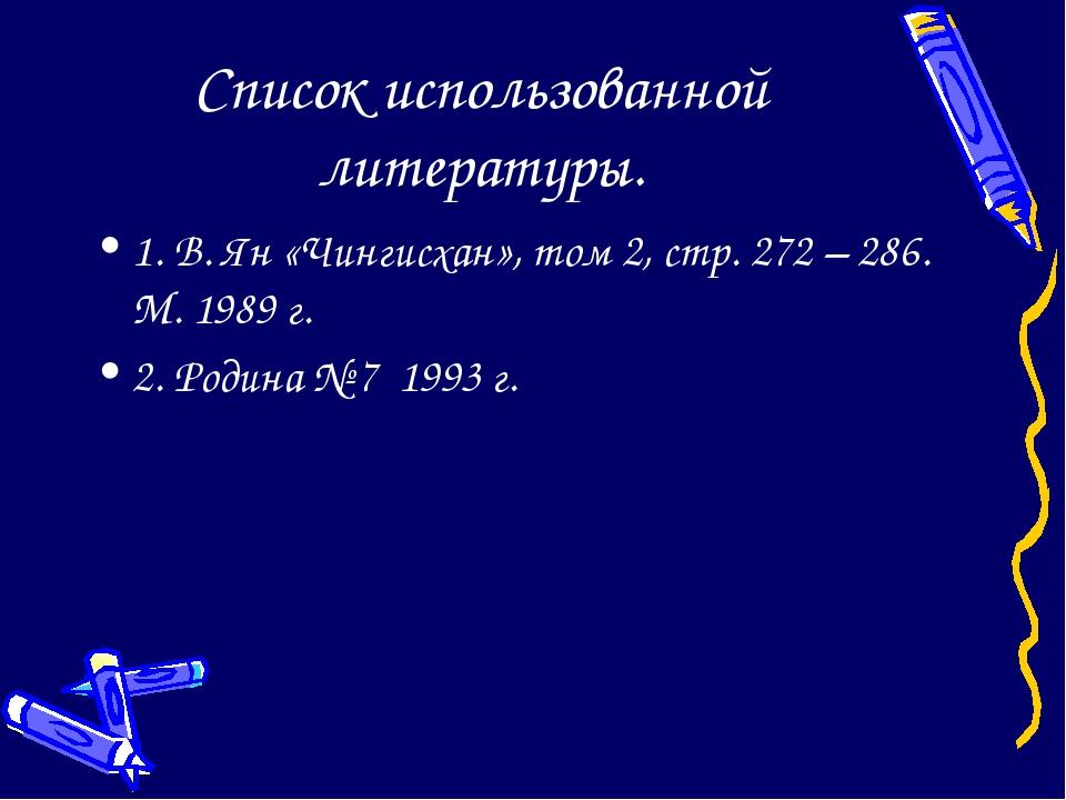 Список использованной литературы. 1. В. Ян «Чингисхан», том 2, стр. 272 – 286...