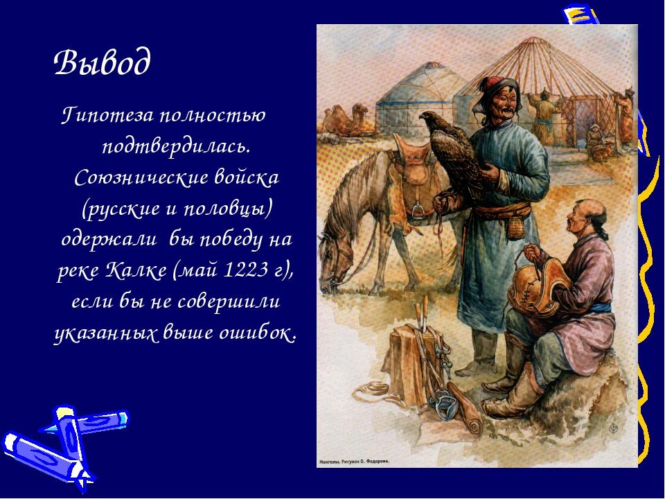 Вывод Гипотеза полностью подтвердилась. Союзнические войска (русские и половц...