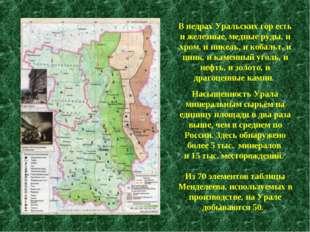 В недрах Уральских гор есть и железные, медные руды, и хром, и никель, и коба