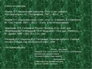 Список литературы Бажов П.П. Малахитовая шкатулка / Сост. и авт. предисл. Н.И