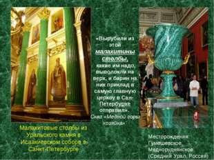 Месторождения: Гумешевское, Медноруднянское (Средний Урал, Россия) Малахитовы