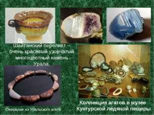 Ожерелье из Уральского агата Шайтанский переливт – очень красивый узорчатый м
