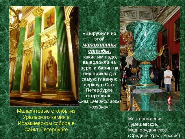 Месторождения: Гумешевское, Медноруднянское (Средний Урал, Россия) Малахитовы...