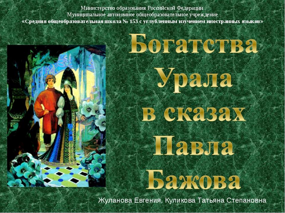 Министерство образования Российской Федерации Муниципальное автономное общеоб...