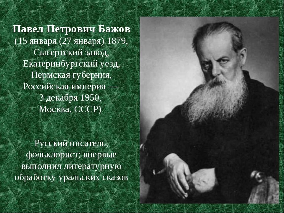 Павел Петрович Бажов (15 января (27 января) 1879, Сысертский завод, Екатеринб...