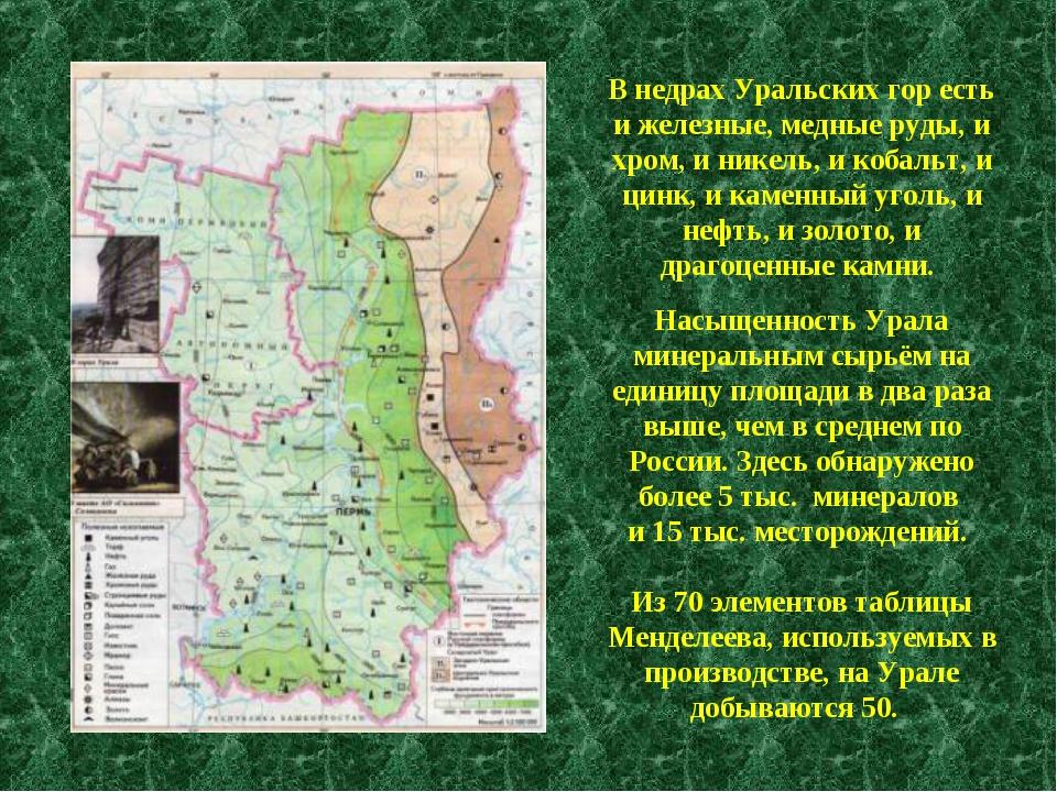 В недрах Уральских гор есть и железные, медные руды, и хром, и никель, и коба...