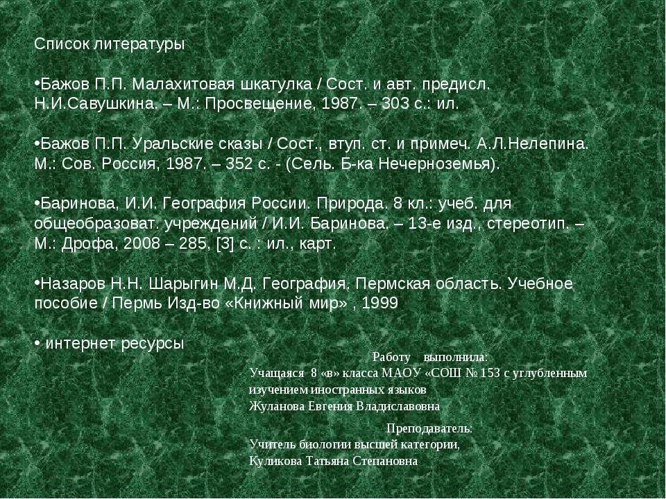 Список литературы Бажов П.П. Малахитовая шкатулка / Сост. и авт. предисл. Н.И...