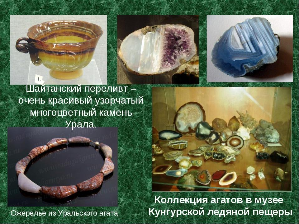 Ожерелье из Уральского агата Шайтанский переливт – очень красивый узорчатый м...