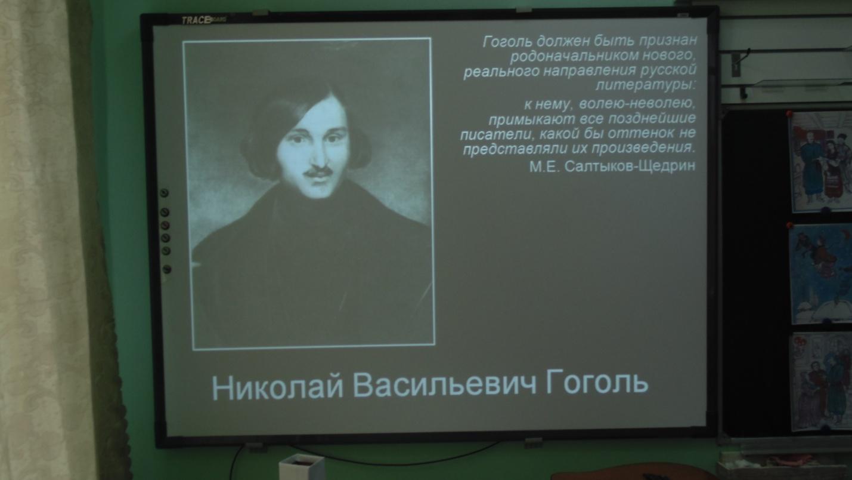C:\Users\Татьяна\Desktop\фото\класс\Гоголь\Гоголь\DSC00705.JPG