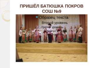 ПРИШЁЛ БАТЮШКА ПОКРОВ СОШ №9