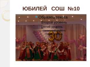 ЮБИЛЕЙ СОШ №10