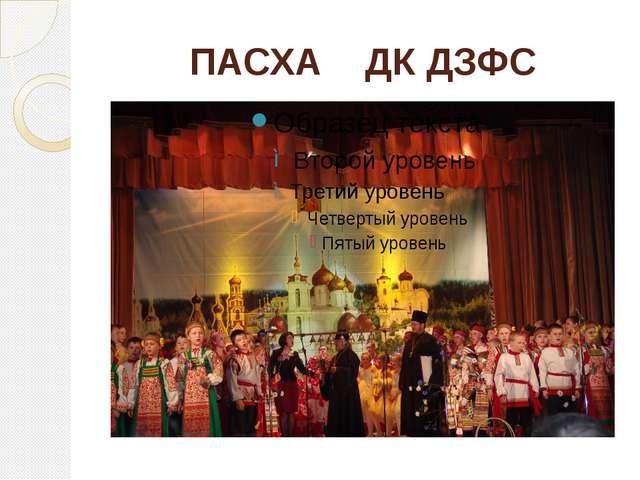 ПАСХА ДК ДЗФС
