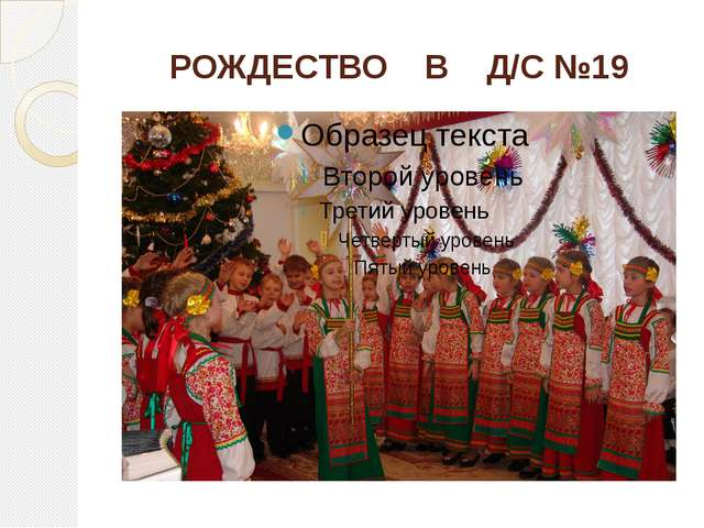 РОЖДЕСТВО В Д/С №19