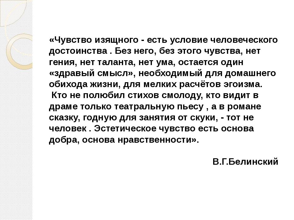 «Чувство изящного - есть условие человеческого достоинства . Без него, без эт...
